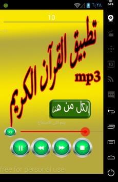 تطبيق القرآن الكريم poster