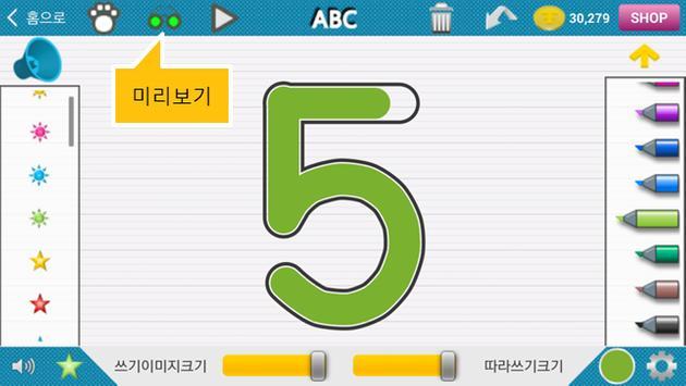타티 따라쓰기 apk screenshot