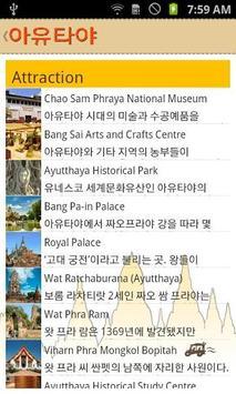 어메이징 타일랜드: 아유타야 apk screenshot