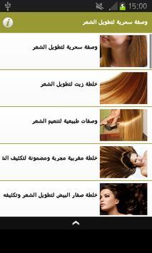 وصفات سحرية لتطويل الشعر apk screenshot
