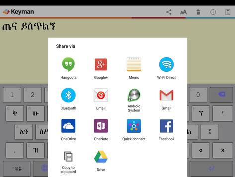 Keyman Free apk screenshot