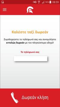 Sparta Taxi screenshot 2