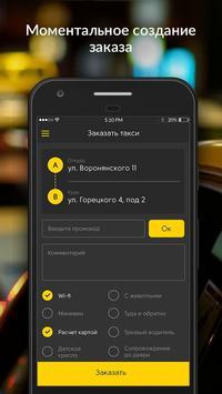 Такси экспресс 7177 - Водитель (Unreleased) screenshot 1