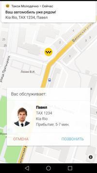 Такси Молодечно apk screenshot