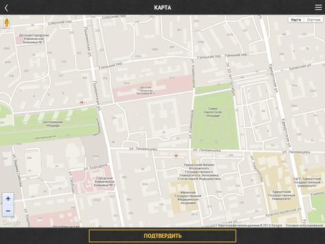 Хорошее такси г.Москва screenshot 8
