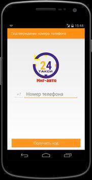 Миг-Авто24 Москва poster