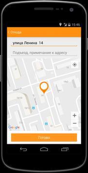 Миг-Авто24 Москва apk screenshot