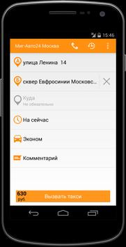 Миг-Авто24 Москва screenshot 2