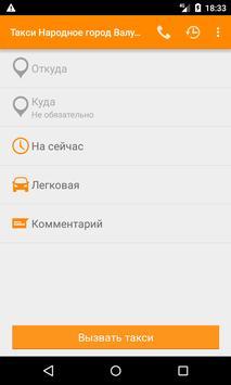 Такси Народное город Валуйки screenshot 1