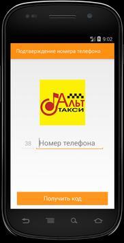 Такси Альт Алчевск -Перевальск poster