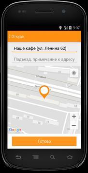 Такси Альт Алчевск -Перевальск screenshot 1