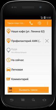 Такси Альт Алчевск -Перевальск screenshot 2