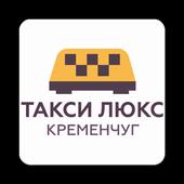Такси Люкс Кременчуг icon