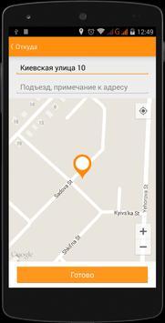 Такси Люкс Кременчуг apk screenshot