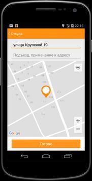 Такси Лайм Миллерово screenshot 1