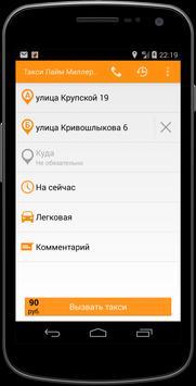 Такси Лайм Миллерово screenshot 2