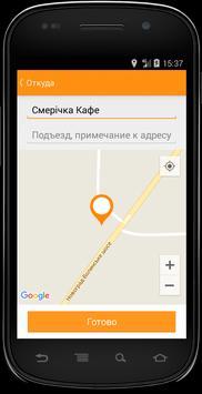 Taxi SV Mobile - заказ онлайн screenshot 1