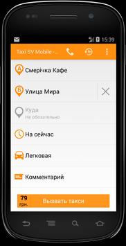 Taxi SV Mobile - заказ онлайн screenshot 2