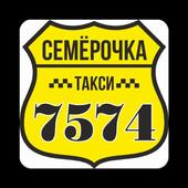 Такси Семерочка icon
