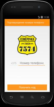 Такси Семерочка poster