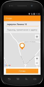Такси Семерочка screenshot 1