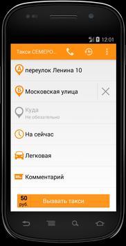 Такси Семерочка screenshot 2