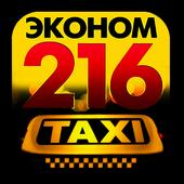 Такси Эконом 216 Онлайн icon
