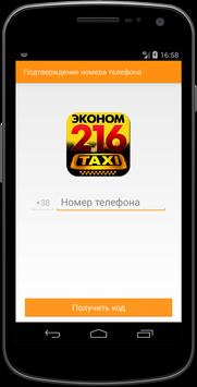 Такси Эконом 216 Онлайн poster