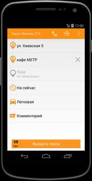 Такси Эконом 216 Онлайн apk screenshot