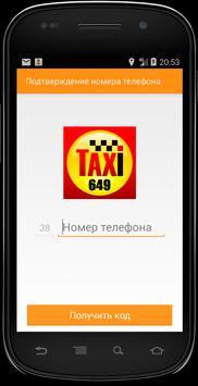 Заказ такси 649 poster