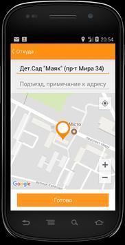 Заказ такси 649 screenshot 1