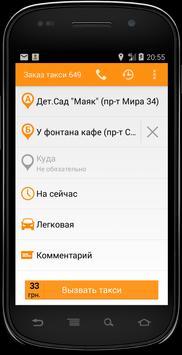 Заказ такси 649 screenshot 2