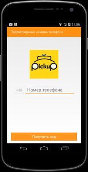 Пикап Такси Харьков poster