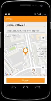 Пикап Такси Харьков screenshot 1