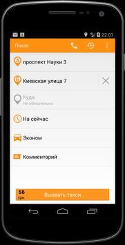Пикап Такси Харьков screenshot 2
