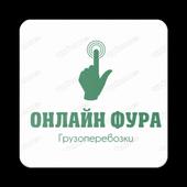 Онлайн фура клиент icon