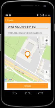 Онлайн фура клиент apk screenshot