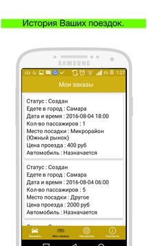 Такси Регион Сервис screenshot 1