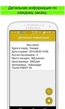 Такси Регион Сервис screenshot 2