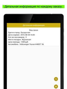 Такси Регион Сервис screenshot 5