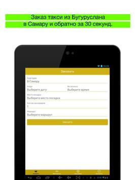 Такси Регион Сервис screenshot 6