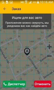 Такси Тройка Бийск screenshot 3