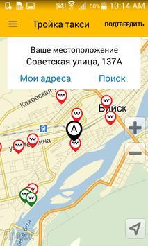 Такси Тройка Бийск screenshot 16