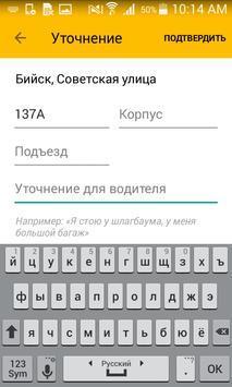 Такси Тройка Бийск screenshot 1