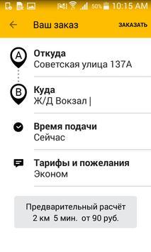 Такси Тройка Бийск screenshot 2