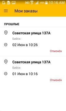 Такси Тройка Бийск screenshot 7