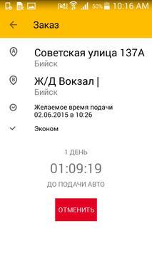 Такси Тройка Бийск apk screenshot