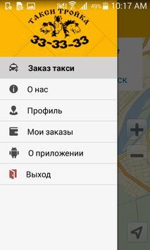 Такси Тройка Бийск screenshot 5