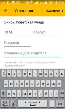 Такси Тройка Бийск screenshot 9
