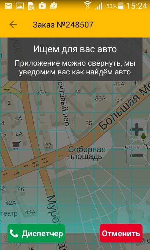 Мобильное приложение карты тройки для телефонов на android.